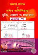 Mojar Ganit O Ganit Olypiyad (Volume-7)