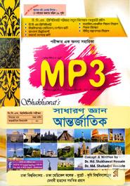 MP3 Genaralknowledge : International