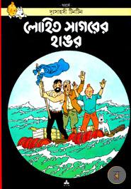 Dusahosi Tintin: Lohito Sagorer Hangor