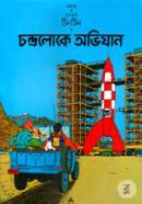 Dusahosi Tintin: Chondroloke ovijan