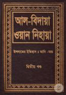 Al-Bidaya One Nihaya (Islamer Itihas : Adi-Onto) 2nd Part