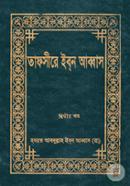 Tafsire Ibn Abbas (2nd Part)