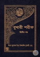 Bukhari Shorif - 2