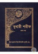 Bukhari Shorif - 1st part