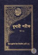 Bukhari Shorif - 6th Part