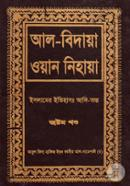 Al-Bidaya One Nihaya (Islamer Itihas : Adi-Onto) Part 8
