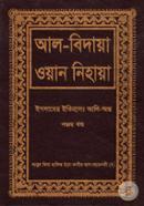 Al-Bidaya One Nihaya (Islamer Itihas : Adi-Onto) (5th Part)