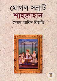 Mugol Samrat Shahjahan