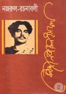Nazrul Rochonaboli- 5th part