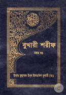 Bukhari Shorif - 9th Part