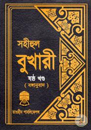 Sohihul Bukhari -6th Part (Bonganubad)
