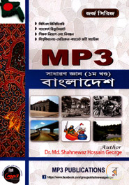 MP3 General Knowledge-1st Khondo (Bangladesh)