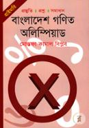 Bangladesh Mathematical Olympiad: Preparation, Questions (Class for 3rd to 5th) (2004-2014)