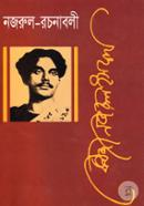 Nazrul Rochonaboli- 7th part