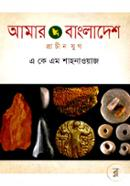 Amar Bangladesh Ancient Period