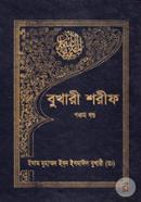 Bukhari Shorif - 5th Part