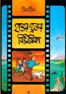 Tintin: Hangar Hrider Bivishika