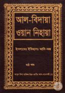 Al-Bidaya One Nihaya (Islamer Itihas : Adi-Onto) (6th Part)