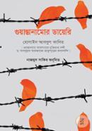Guantanamor Diary