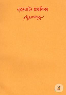রবীন্দ্রনাথের স্বরবিতান-১৮ খণ্ড (নৃত্যনাট্য চণ্ডালিকা)