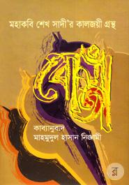 মহাকবি শেখ সাদী'র কালজয়ী গ্রন্থ বোস্তাঁ