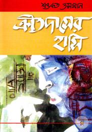 ক্রীতদাসের হাসি(প্রথম সংস্করণ ১৯৬৩)