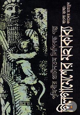 পৃথিবীর প্রাচীনতম লিপিবদ্ধ গল্প : গিলগামেশের মহাকাব্য