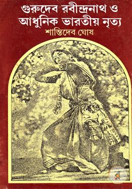 গুরুদেব রবীন্দ্রনাথ ও আধুনিক ভারতীয় নৃত্য
