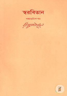 রবীন্দ্রনাথের স্বরবিতান-পঞ্চচত্বারিংশ খণ্ড (৪৫তম খণ্ড)