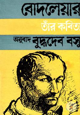 শার্ল বোদলেয়ার ও তাঁর কবিতা