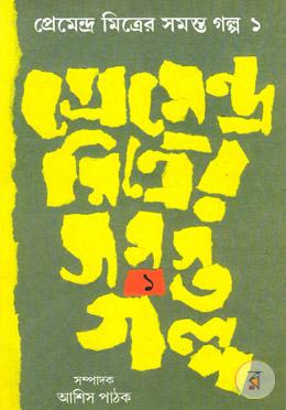 প্রেমেন্দ্র মিত্রের সমস্ত গল্প (ভলিউম - ১)