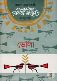 বাংলা একাডেমি বাংলাদেশের লোকজ সংস্কৃতি গ্রন্থমালা : ভোলা