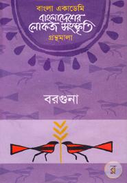 বাংলা একাডেমি বাংলাদেশের লোকজ সংস্কৃতি গ্রন্থমালা : বরগুনা