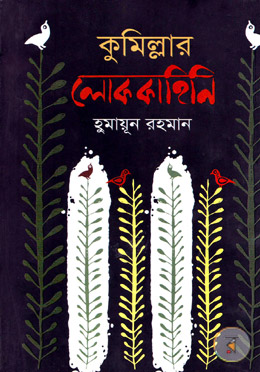 কুমিল্লার লোককাহিনি