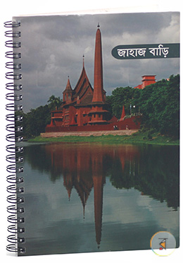 জাহাজ বাড়ি Note Book Floral (JCNB06) - 01 Pcs