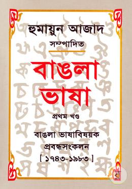 বাঙলা ভাষা-প্রথম খণ্ড (বাঙলা ভাষাবিষয়ক প্রবন্ধসংকলন ১৭৪৩-১৯৮৩)