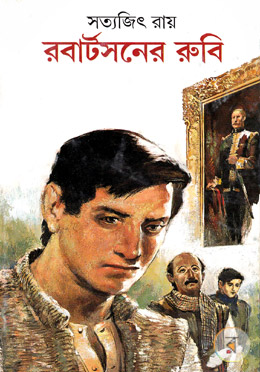 রবার্টসনের রুবি (ফেলুদা উপন্যাস সিরিজ এর শেষ বই)