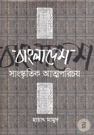 বাংলাদেশ সাংস্কৃতিক আত্মপরিচয়