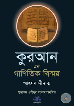 Quran Ek Ganitik Bismoy
