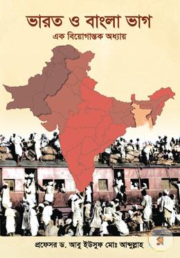ভারত ও বাংলা ভাগ : এক বিয়োগান্তক অধ্যায়