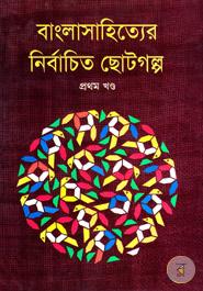 বাংলাসাহিত্যের নির্বাচিত ছোটগল্প (প্রথম খণ্ড)