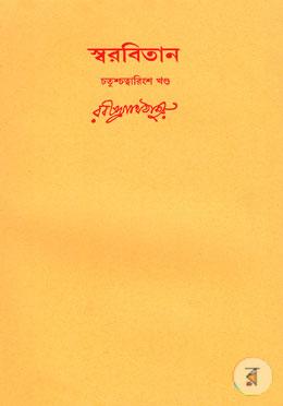 রবীন্দ্রনাথের স্বরবিতান-চতুশ্চত্বারিংশ খণ্ড (৪৪তম খণ্ড)