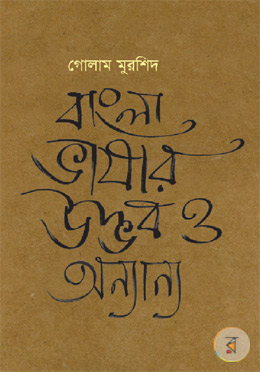 বাংলা ভাষার উদ্ভব ও অন্যান্য