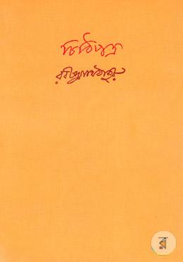 চিঠিপত্র - ৭ম খন্ড (কাদম্বিনী দেবী ও নির্ঝরিণী সরকারকে লিখিত)