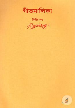 রবীন্দ্রনাথের স্বরবিতান-৩১তম খন্ড (গীতমালিকা-২)