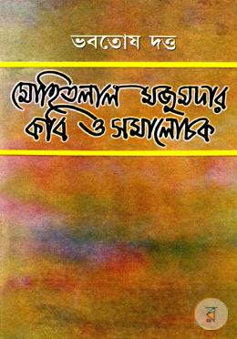 মোহিতলাল মজুমদার কবি ও সমালোচক