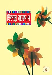 কিশোর আনন্দ-৭