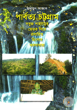 পাবর্ত্য চট্টগ্রাম: সবুজ পাহাড়ের ভেতর দিয়ে প্রবাহিত হিংসার ঝরনাধারা
