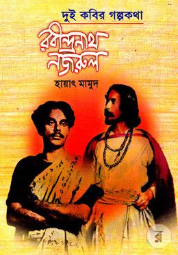 দুই কবির গল্প কথা রবীন্দ্রনাথ নজরুল