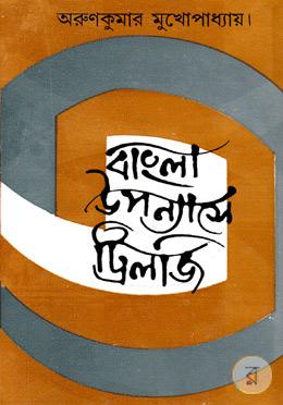 বাংলা উপন্যাসে ট্রিলজি